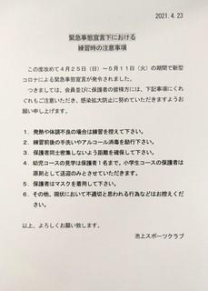 緊急事態宣言.JPG